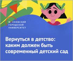 Анимированная инфографика «Вернуться в детство: каким должен быть современный детский сад»