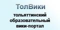 ТолВики тольяттинский образовательный портал